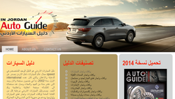 autoguideinjordan_resize.png